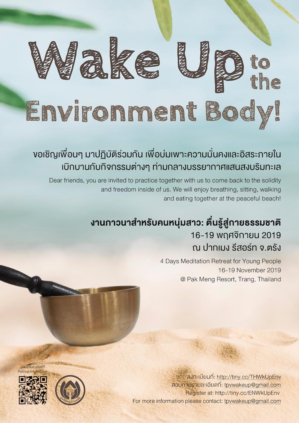 Mindfulness Internship Position in New Zealand - Wake Up